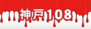 神戸108